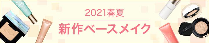 2021春夏新作ベースメイク
