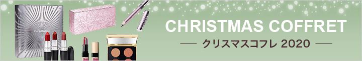 2020年クリスマスコフレアイテム
