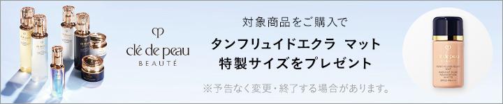 クレ・ド・ポー ボーテ購入特典(タンフリュイドエクラ マット特製サイズ)