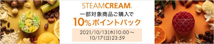 スチームクリーム10月実施ポイントアップ