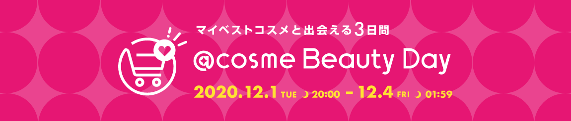 @cosme Beauty Day 2020.12.1(TUE)20:00 ~ 12.4(FRI)01:59