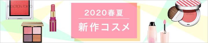 2020春夏新作コスメ