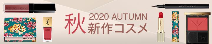 2020秋新作コスメ