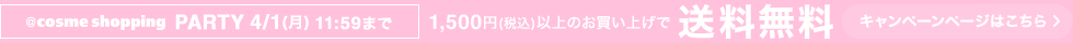 @cosme shippong PARTY 1,500円(税込)以上送料無料