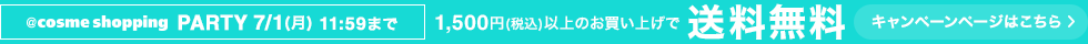 @cosme shippong PARTY 1,500円(稅込)以上送料無料
