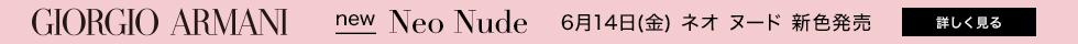 「ネオヌード コレクション?#24037;瑜?#20154;気アイテムの新色が登場!今?#24037;哎隸Д氓?