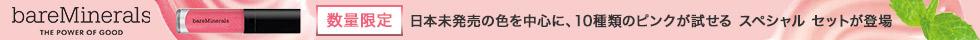 ベアミネラル @cosme shopping限定復刻