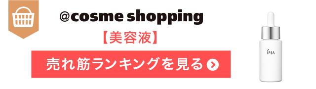 @cosme shopping