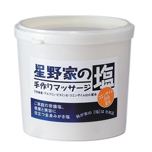 星野家の手作りマッサージ塩 / 950g