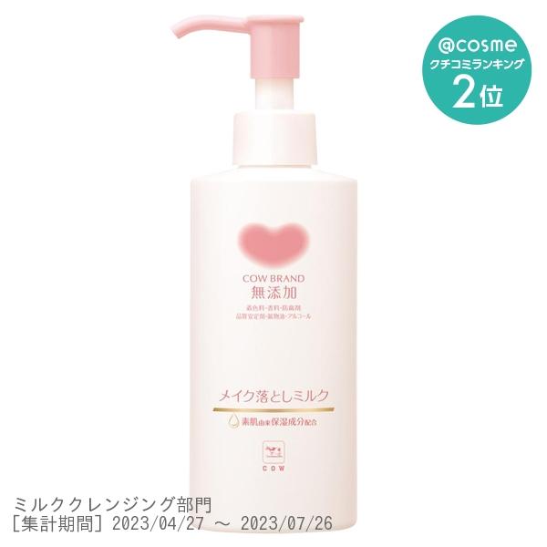 カウブランド 無添加メイク落としミルク / 本体 / 150ml