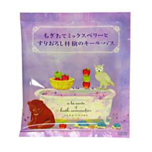ソムリエ バスソルト / もぎたてミックスベリーとすりおろし林檎のキール・バス / 40g