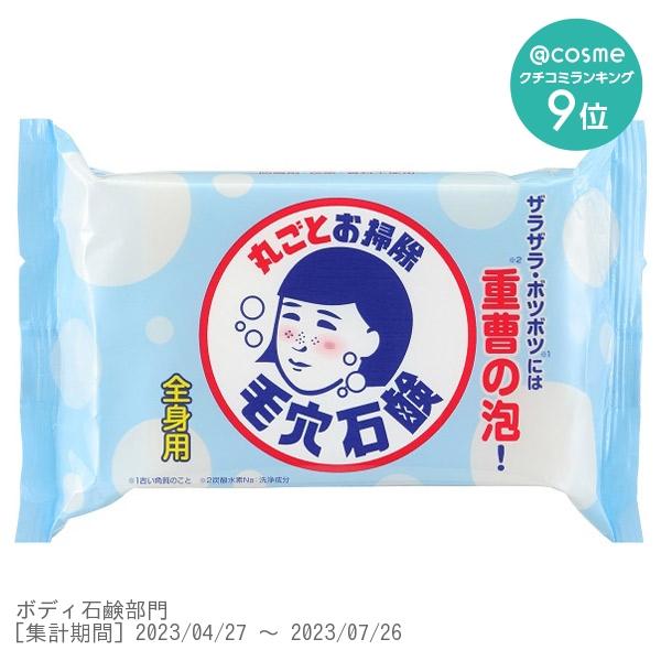 重曹つるつる石鹸 / 155g