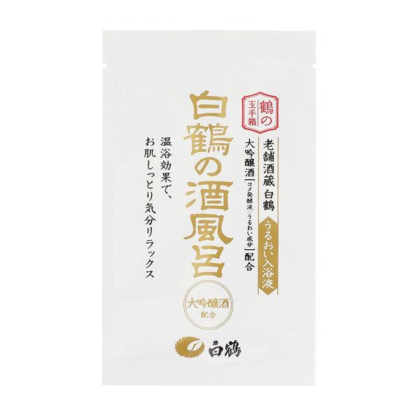 鶴の玉手箱 白鶴の酒風呂 / 25ml(1回分)
