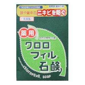 クロロフィル石鹸復刻版 / 85g
