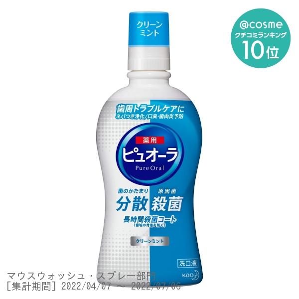 薬用ピュオーラ 洗口液 / 420ml / クリーンミント