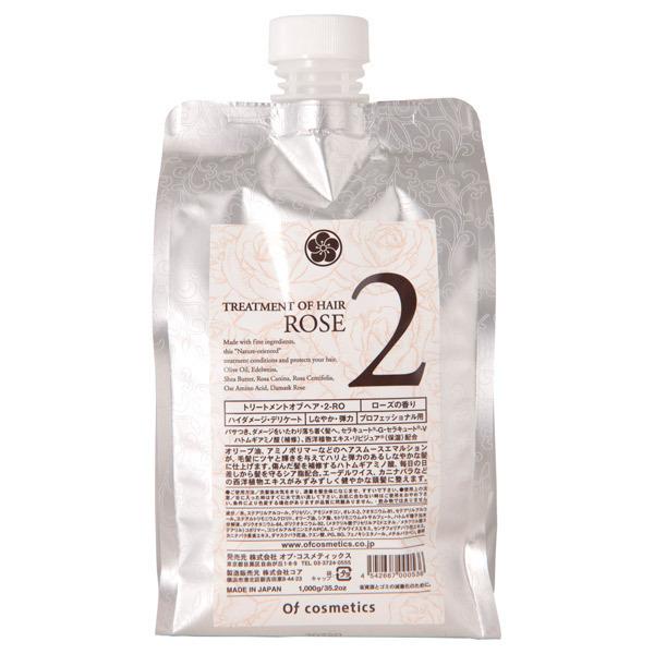 トリートメントオブヘア 2-RO / エコサイズ / 1000g / ローズの香り