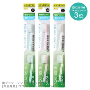 キスユー マイナスイオン歯ブラシ / 替えブラシ / 2個 / ふつう 1