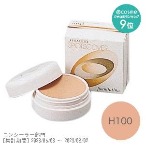スポッツカバー ファウンデイション(カバー) / 部分用 / H100(オークル系の明るめの肌色) / ベースカラー 20g