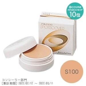 スポッツカバー ファウンデイション(カバー) / 全体用 / S100(オークル系の明るめの肌色) / ベースカラー 20g