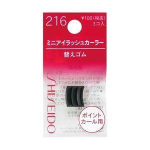 ミニアイラッシュカーラー替えゴム 216 / (3コ入)