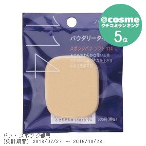 スポンジパフ ソフト (両用・パウダリー兼用)114