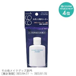 資生堂スポンジクリーナーN 199 / 50ml