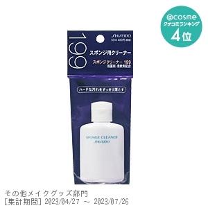 資生堂スポンジクリーナーN 199 / 50ml 1