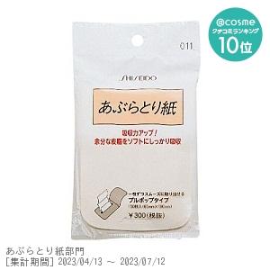 あぶらとり紙(プルポップ)011 / 150枚入