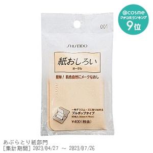 紙おしろい(プルポップ) / 1 / 65枚入