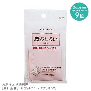 紙おしろい(プルポップ) / 2 / 65枚入