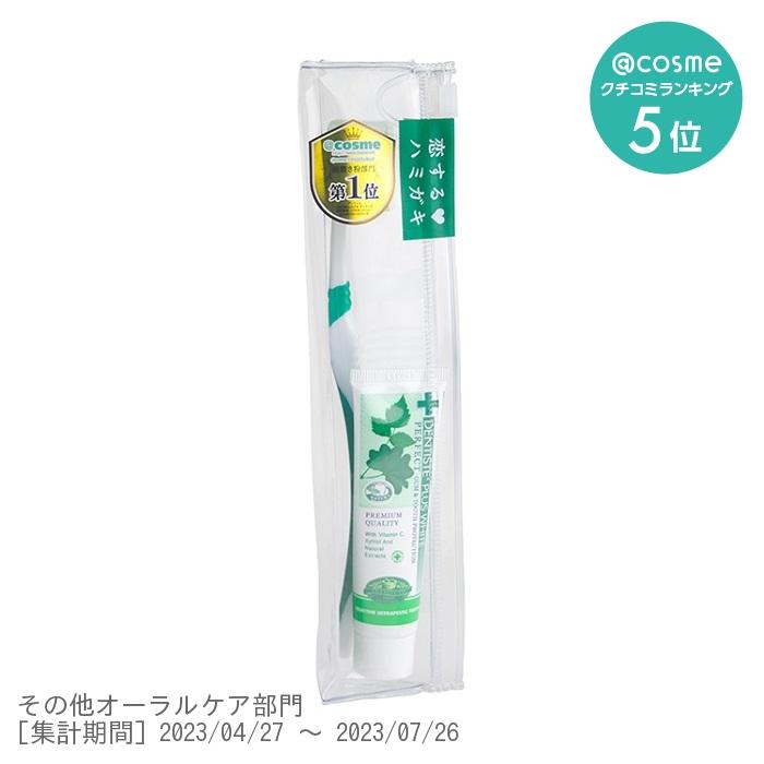 口臭予防歯磨きデンティス トラベルセット