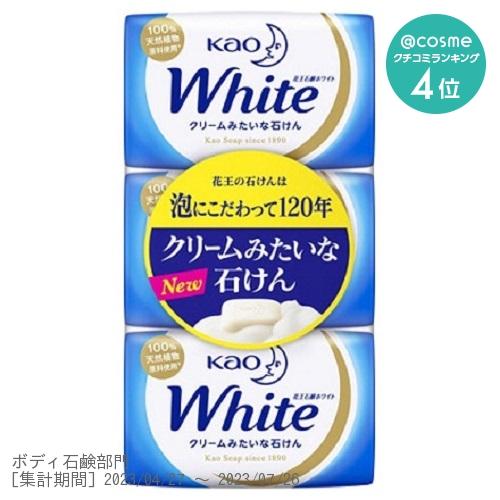 花王ホワイト ホワイトフローラルの香り (レギュラーサイズ) / 85g×3
