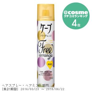 ケープ フリーアレンジ 微香性 / 140g / 微香性