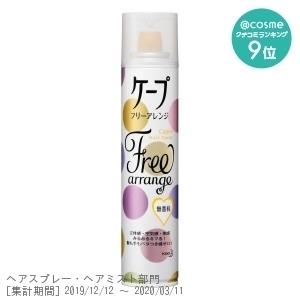 ケープ フリーアレンジ 無香料 / 140g / 無香料