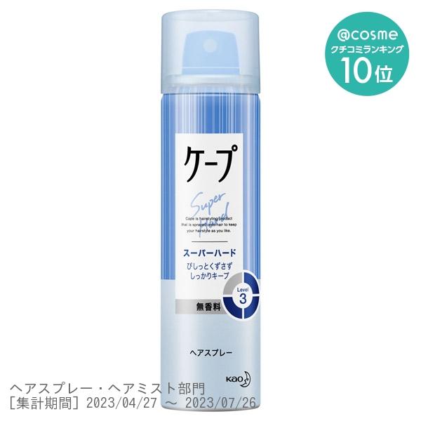 ケープ スーパーハード 無香料 / 50g