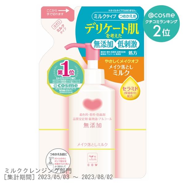 カウブランド 無添加メイク落としミルク / 詰替用 / 130ml