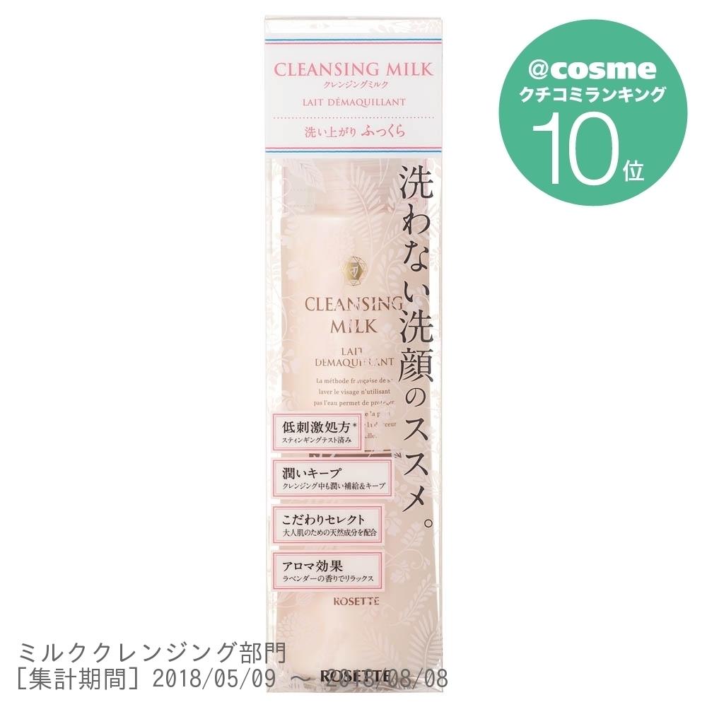 ロゼットクレンジングミルク / 180ml