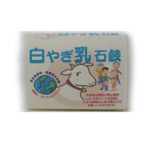 白やぎ乳石鹸 / 120g