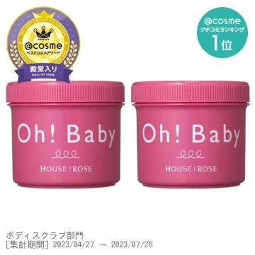 Oh! Baby ボディ スムーザー N 2個セット / セット / 570g×2 1