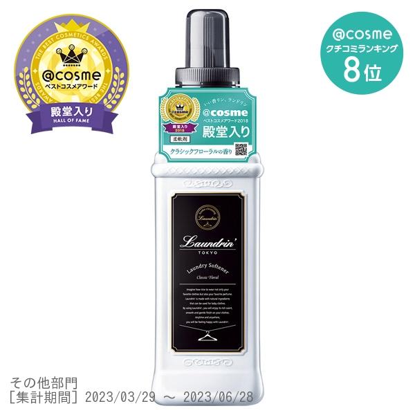 ランドリン 柔軟剤 クラシックフローラル / 本体 / 600ml