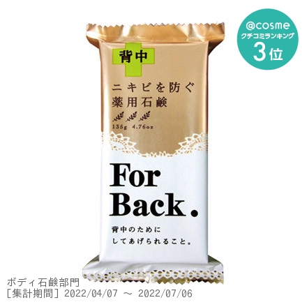 薬用石鹸For Back / 135g