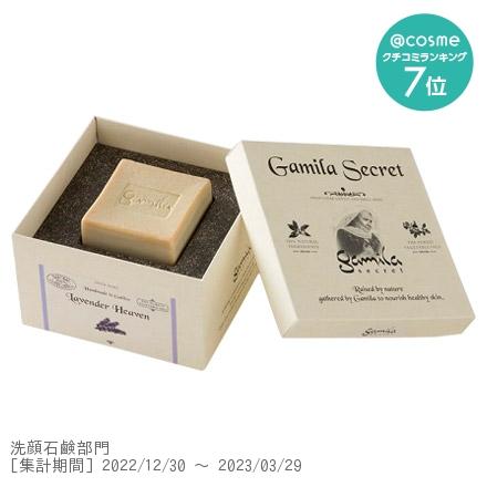 ガミラシークレット ラベンダー / 約115g