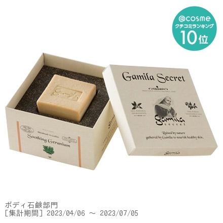 ガミラシークレット / 約115g / ゼラニウム