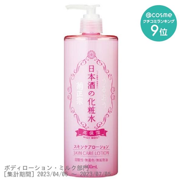 菊正宗 日本酒の化粧水高保湿 / 500ml