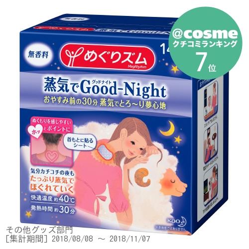 花王 めぐりズム 蒸気でGood-Night(グッドナイト) 無香料 / 14枚