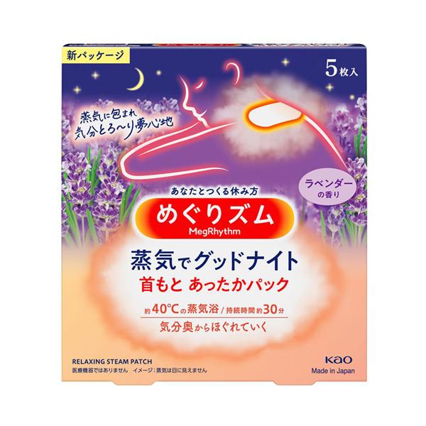 めぐりズム蒸気でGood-night 夢見るラベンダーの香り / 5枚