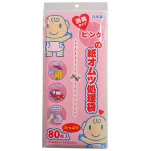 ピンクの紙オムツ処理袋消臭タイプ / 80枚