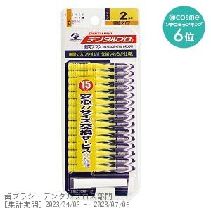 歯間ブラシI字型 / イエロー / サイズ2:15本入