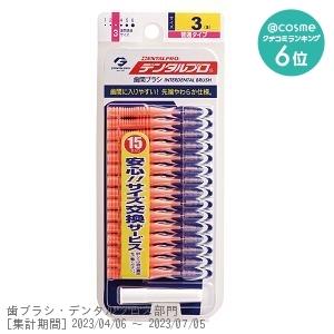 歯間ブラシI字型 / オレンジ / サイズ3:15本入 1