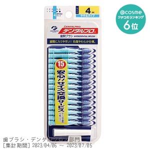 歯間ブラシI字型 / ブルー / サイズ4:15本入